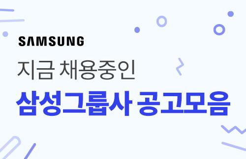 삼성, 하반기 4급 신입사원 채용 시작