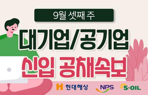 국정원, SK텔레콤, S-OIL 외 인기기업 채용속보