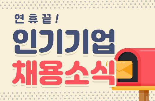 연휴 끝! 인기기업 채용소식... GS, 라인, 아모레 외