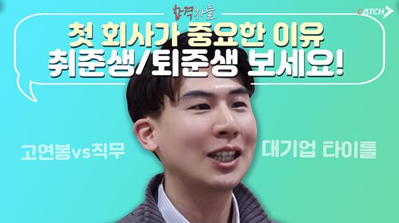 대기업 타이틀, 고연봉 버리고 이직한 썰 풉니다 I 2019 하반기 CMS에듀 I 합격자들