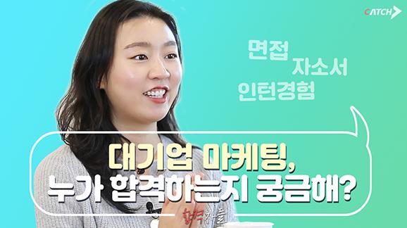 금융권 마케팅 직무 최종합격썰 대방출  I 2019 하반기 우리카드 I 합격자들