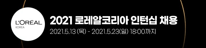 2021. 05. 13 ~ 2021. 05. 23;2021 로레알코리아<br/>인턴십 채용;FREEDOM TO GO BEYOND<br/>THAT'S THE BEAUTY OF LOREAL;white